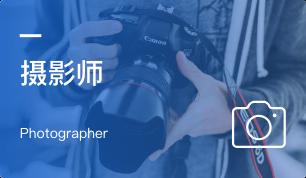 演出摄影,活动图片直播,图片直播软件
