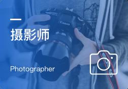 高性价比云摄影,即时摄影摄像,活动摄影直播,云摄影案例,图片直播